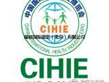 CIHIE-2018年 北京世博威 第23届营养健康产业展会