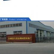 大城县大广安久恒机械设备厂的形象照片