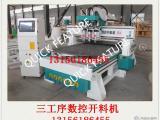 济南厂家供应三工序数控开料机板式家具,橱柜开料机