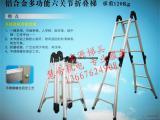 关节梯 /折叠梯/ 多功能梯 多功能折叠梯加厚铝合金工程梯