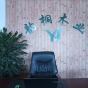 上海韵桐木业有限公司的形象照片