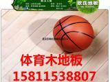体育运动地板厂家  篮球场地板厂家 西安体育木地板
