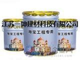 釉宝工程外墙专用水性涂料