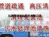 杭州建雄环保工程有限公司 管道疏通清洗 管道检测 环卫抽粪