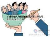 人力资源公司|广州人事外包|广州劳务派遣|广州社保代理