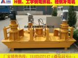 腰高160mm工字钢冷弯机厂家销售欢迎订购H钢弯拱机