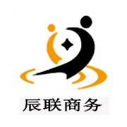 广西辰联商务秘书有限公司的形象照片