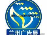 2018第42届中国甘肃(春季)广告标识展览会