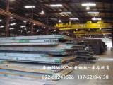 舞钢NM500耐磨钢板-WNM500耐磨钢板-卡尔森耐磨板
