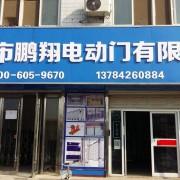 邯郸鹏翔金属制品有限公司的形象照片