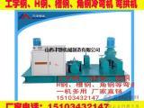 角钢弯弧机厂家/工字钢弯拱机价格/H钢冷弯机销售