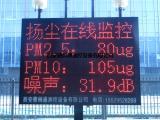 西安扬尘监测仪丨工地扬尘噪音监测系统,工地扬尘监测仪两项