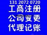 转让上海投资基金管理公司