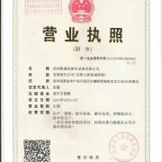 郑州凯德欣游乐设备有限公司的形象照片