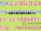 2018中国高端食品展览会