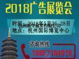 2018杭州广告展标识标牌展会5月杭州国际博览中心召开