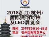 2018杭州照明灯饰及LED(春季)展览会