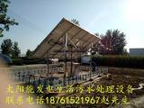 美丽乡村太阳能微动力污水处理设备