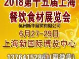 2018第十五届餐饮食材展览会6月新国际博览中心