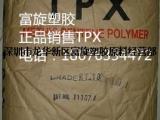 TPX(聚-4-甲基-1戊烯)RT18三井化学