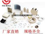 强力磁铁.钕铁硼磁铁.磁铁生产厂家