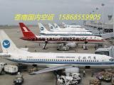 龙湾机场货运部、WENZHOU机场货运办事处