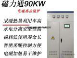 电采暖炉 电磁采暖炉 家用电锅炉 电供暖锅炉 电磁加热器
