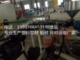 63/75加油站专用石油复合管生产设备