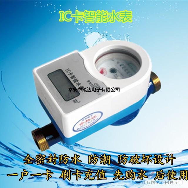ic卡智能水表之智能预付费水表智能冷水表的安装方法