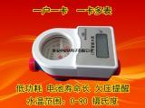 射频卡预付费热水表IC卡智能热水表