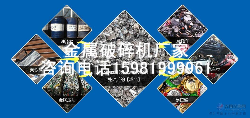 废旧回收金属垃圾破碎机|铁栏杆废铁管道破碎机图片