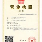 徐州腾飞工程塑料有限公司的形象照片