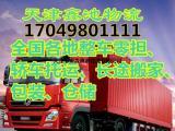 天津货运物流、轿车托运、行李托运、长途包车