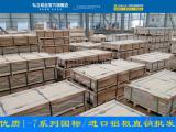 厂家直销5754-H32阳极氧化铝板
