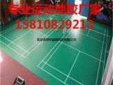 PVC塑胶地板 羽毛球运动地胶厂家