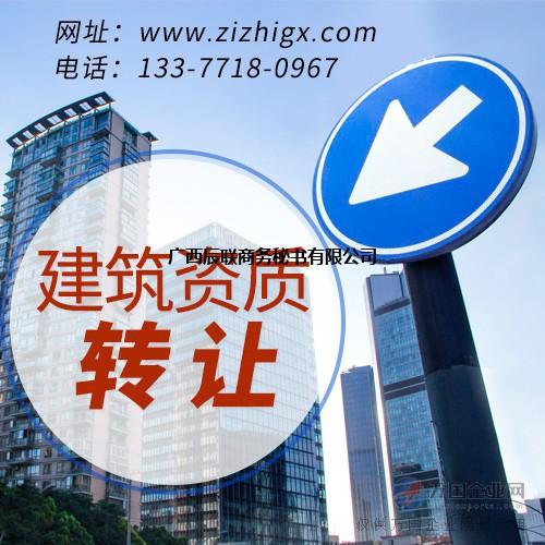 广西建筑资质转让 辰联一站式企业服务商 建筑资质升级
