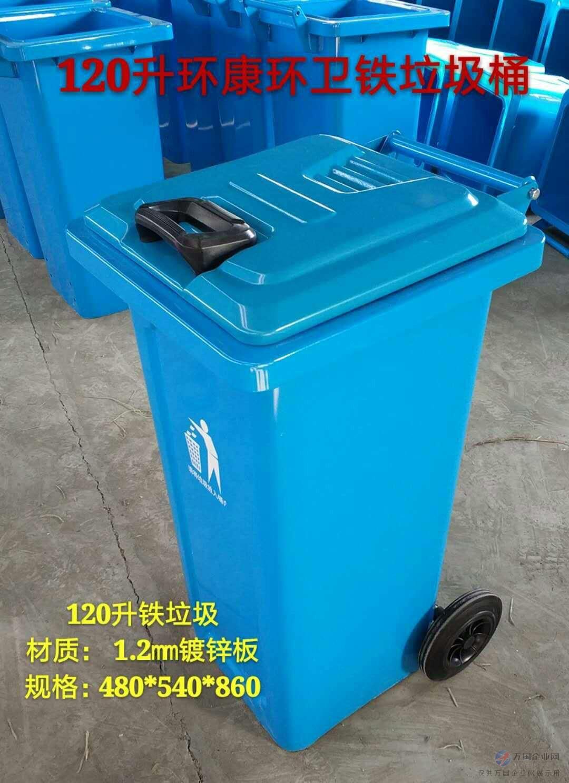 120升铁垃圾桶2
