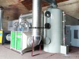 机械喷烤漆空气专用废气处理uv光解环保设备