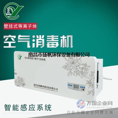 医用壁挂式空气消毒机厂家 壁挂式医用消毒机