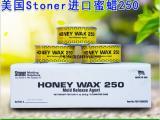 美国Stoner蜜蜡250脱模蜡 膏体 玻璃钢涂抹擦亮脱模剂