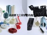 徐州腾飞工程塑料有限公司 腾飞工程塑料