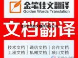 公司章程翻译_出国移民公司章程翻译