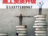 广西办理市政资质升级流程