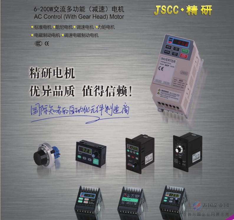 德国jscc调速器jscc变频器jscc电机