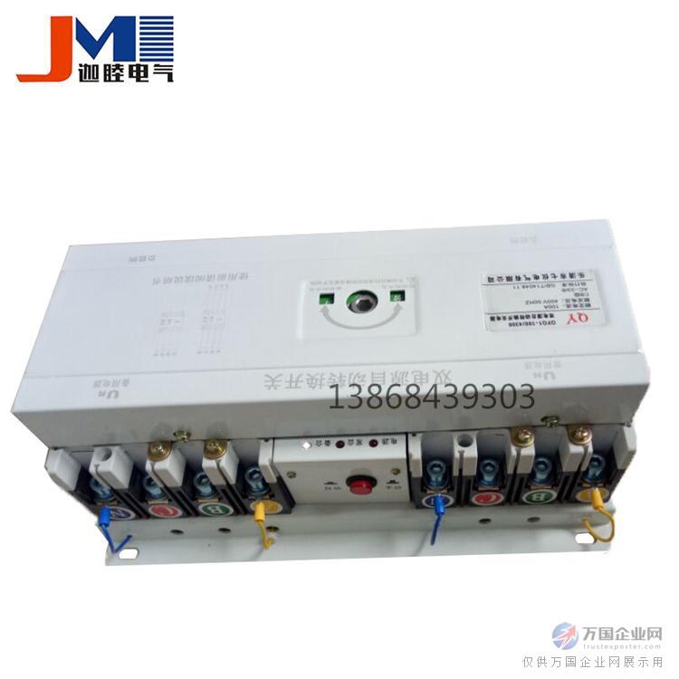 jmq3a-100/4双电源自动转换装置 末端型 4极