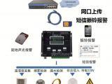 小型网络机房环境监测,短信报警,环境监控主机实时监测