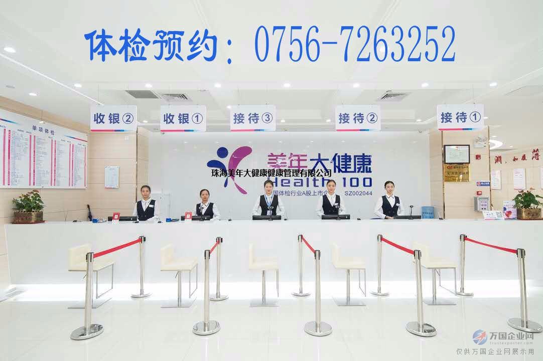 珠海斗门公司团体定点体检医院 珠海美年大团体体检专业医院