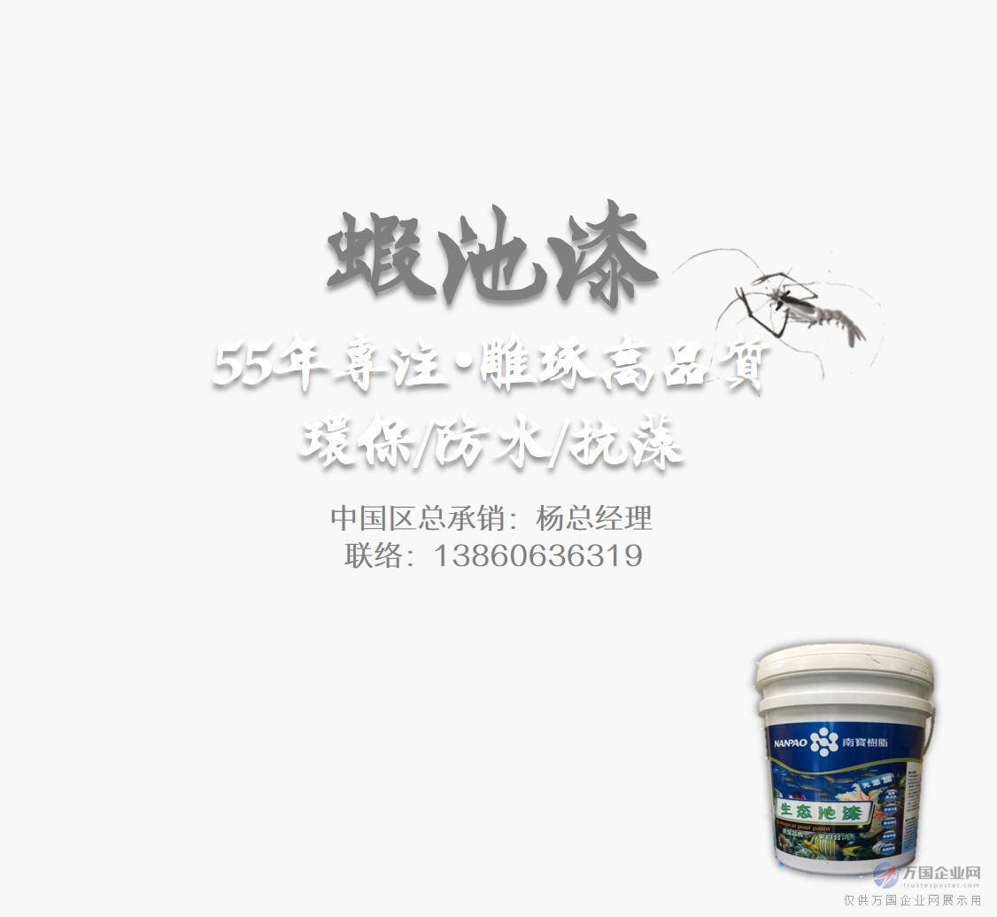 养虾池漆1