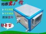 兴宜DT柜式风机新风静音风机厨房排烟排油烟风箱
