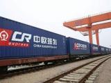 上海到欧洲铁路运输门到门